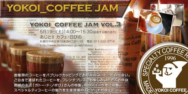 Yokoi_coffee_jam