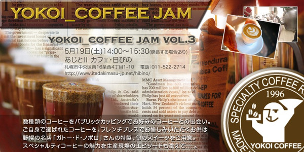 Yokoi_coffee_jam