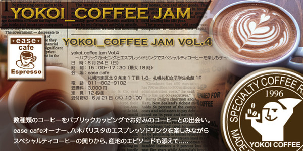Yokoi_coffee_jamvol4
