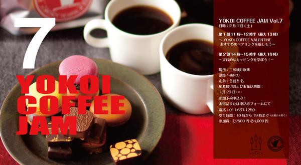 Yokoicoffee7_140109