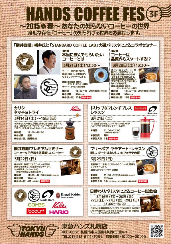 Coffeefes2015_675l